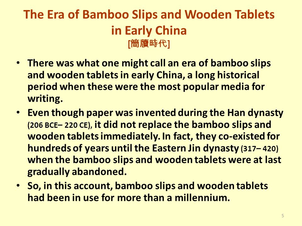 The Era of Bamboo Slips and Wooden Tablets in Early China [簡牘時代]